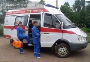 Скорую помощь в России ждет реформа