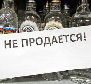 Любое предприятие моментально может потерять лицензию на алкоголь