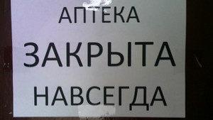 В России закроют «лишние» аптечные сети